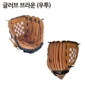 야구글러브 -브라운(우투) 11.5인치/ 캐치볼 야구용품