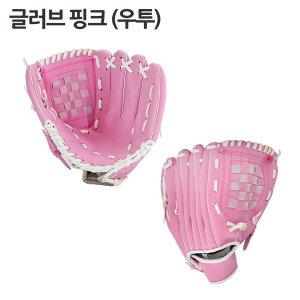 야구글러브 -핑크(우투) 10.5인치 / 캐치볼 야구용품