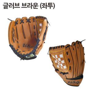 야구글러브 -브라운(좌투) 10.5인치/ 캐치볼 야구용품