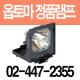 옵토마 / [프로젝터인] EX612정품램프 옵토마정품램프 HD20램프 옵토마 프로젝터스크린 전동스크린