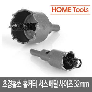 홀쏘 초경홀쏘 홀커터 드릴비트 드릴날 32mm 초경홀쏘