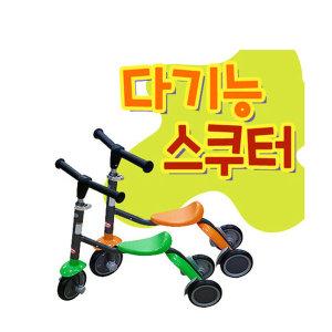 2가지기능 스쿠터붕붕카/승용붕붕차/중모스쿠터/씽씽