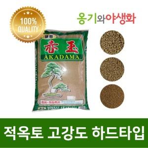 적옥토 대포장 14L - 고강도 하드타입/경질