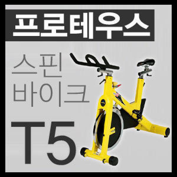 프로테우스 스핀바이크 고급형 /헬스/유산소/운동