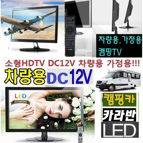 DC12V) G캠핑TV 차량용 소형TV 카라반TV 디지털 DCT20