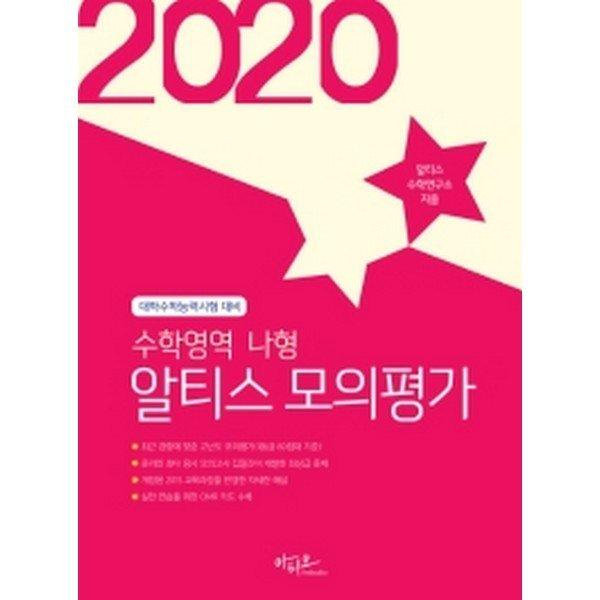 2020 알티스 모의평가 수학영역 나형