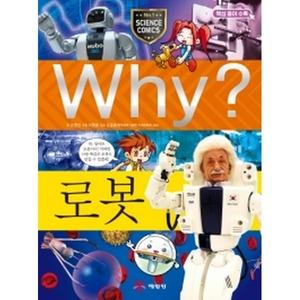 Why  와이 로봇 (양장)