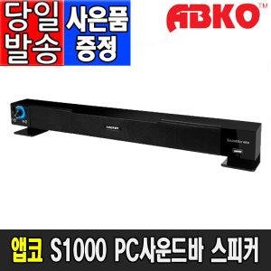 HACKER S1000 블랙 컴퓨터 PC 사운드바 스피커