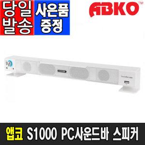 HACKER S1000 컴퓨터 PC 사운드바 스피커 화이트