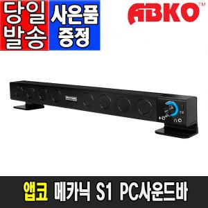 메카닉 S1 컴퓨터 PC 사운드바 스피커 블랙