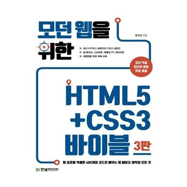 모던 웹을 위한 HTML5+CSS3 바이블 (3판)  한빛미디어