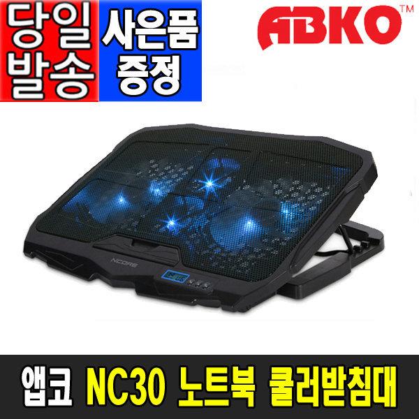 NCORE NC30 노트북 거치대 받침대 쿨러 쿨링패드
