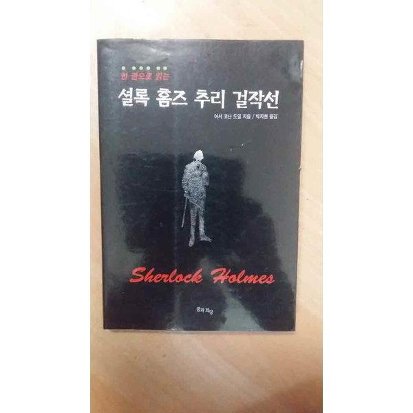 한권으로 읽는 셜록 홈즈 추리 걸작선 한 권으로 읽는 셜록 홈즈 추리 걸작선