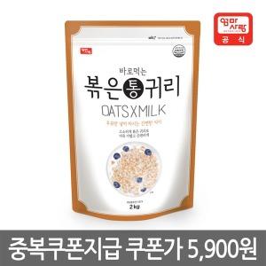 바로먹는 볶은통귀리 2kg /곡물가루/식사대용/선식