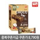 아침이 달콤한 초코바 25g x 20입 /에너지바/영양바