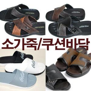 남성슬리퍼/국내산쿠션바닥/사무실슬리퍼/가죽슬리퍼