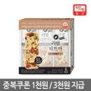 건강한 리얼너트바 그래놀라 35g x 6입 /영양바/선식