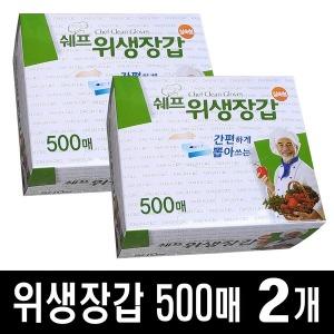 쉐프 위생장갑 500매 2개 | 캠핑용품요리고무비닐장갑