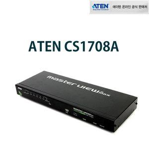 ATEN CS1708A KVM 스위치 (RGB/USB/8포트/오디오지원)