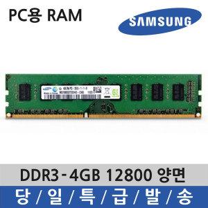 PC 삼성 메모리 램 DDR3 4G 12800 양면 일반