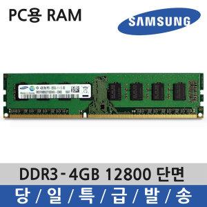 PC 삼성 메모리 램 DDR3 4G 12800 단면 일반