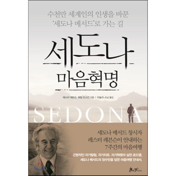 세도나 마음혁명 : 수천만 세계인의 인생을 바꾼  세도나 메서드 로 가는 길  레스터 레븐슨 헤일 도스킨