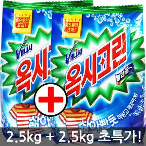 옥시크린 2.5kg x 2개 유한젠 살균 표백제 베이킹소다
