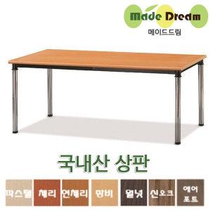 포밍테이블 1800x900 사무용 회의용 책상 탁자