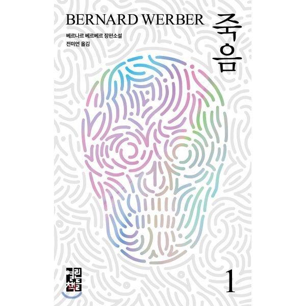 죽음 1  베르나르 베르베르