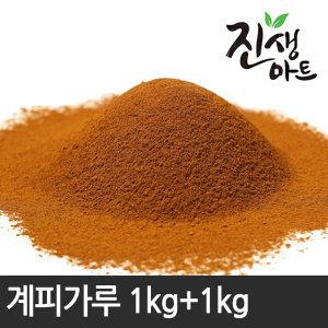 계피가루 계피분말 2kg(1kg+1kg)