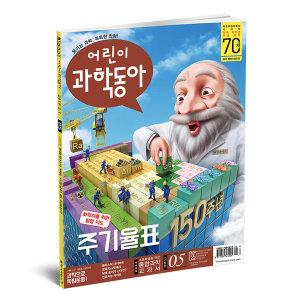 (동아사이언스) 어린이과학동아 1년 정기구독 (24권)