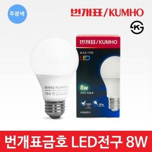 LED 전구 금호 8W 주광색/형광등/램프/조명/볼전구/등
