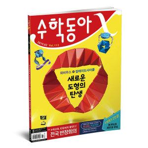 (동아사이언스) 수학동아 1년 정기구독 (12권)
