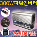 12V 300W 차량용 인버터 SMN 자동차 변압기 USB충전기