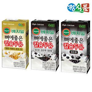 베지밀뼈에좋은칼슘두유3가지맛 각16팩3박스(총48팩)