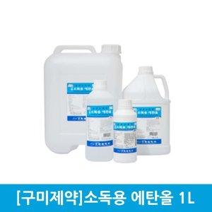 구미제약  에탄올 1L (1개)
