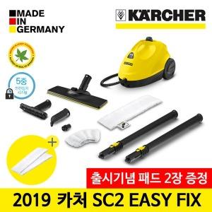 카처 다목적 스팀청소기 SC2 EASY FIX 독일생산