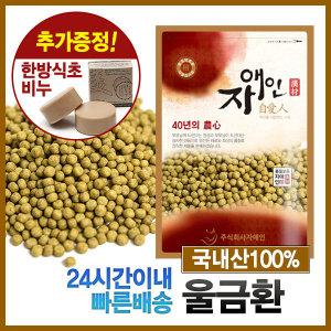 간편한 진도울금환300g/환/국내산(전남진도)