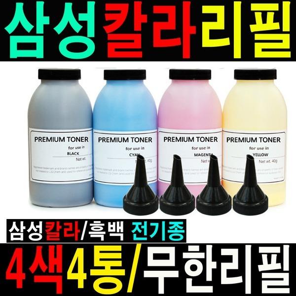 삼성칼라/흑백 리필토너/삼성캐논기타/리필토너전기종