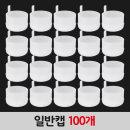 생수캡 일반캡 생수통마개 생수통 뚜껑 일반캡100개