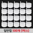 생수캡 일반캡 생수통 마개 뚜껑 일반캡1박스(500개)