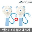 선풍기 휴대용 핸디형 핸디 미니 손 소형 USB 선풍기