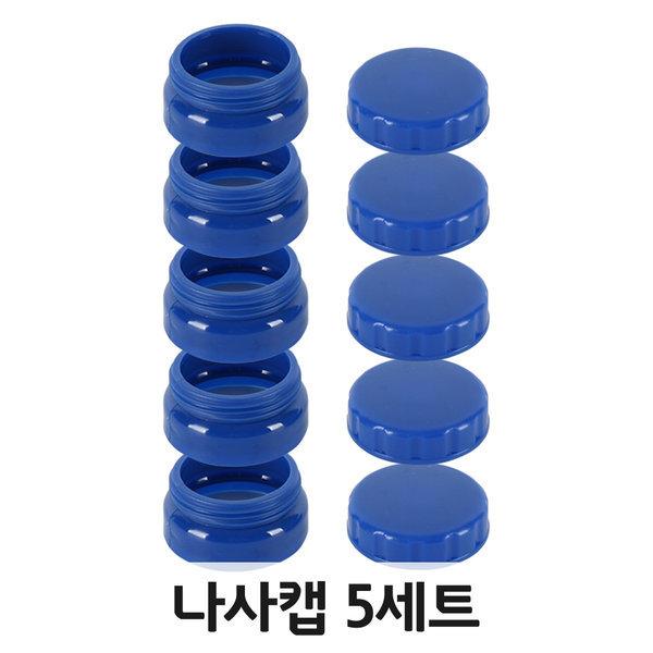 생수통 마개 캡 뚜껑 나사형태 나사캡(10pcs)5세트