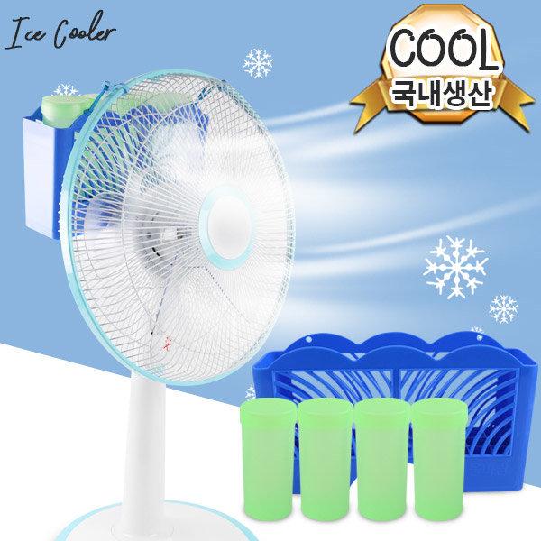 얼음바람 제조기 선풍기에 간단장착 냉풍기 여름