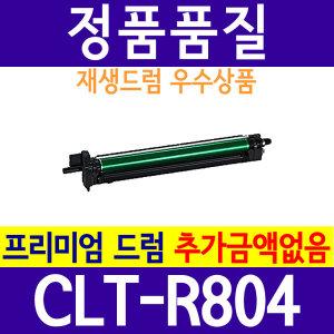 CLT-R804 드럼 SL-X3220NR SL-X3280NR 호환