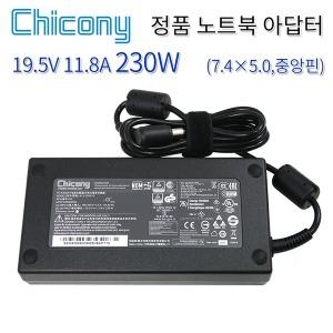 Chicony 19.5V 11.8A 230W 고용량 어댑터 케이블