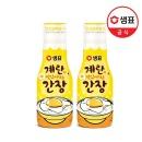계란이 맛있어지는 간장 200mlx2세트 /타마고/테라오카