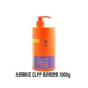 쓰리데이즈 CLPP 트리트먼트 1000g 리뉴얼