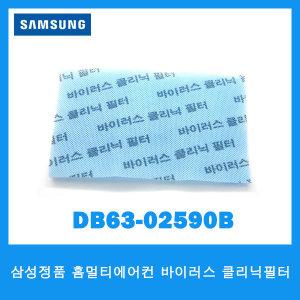 삼성/홈멀티에어컨 바이러스클리닉필터/DB63-02590B