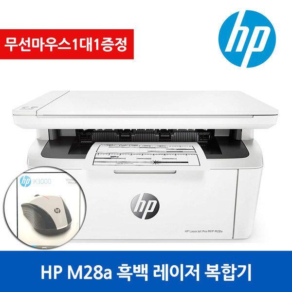 MFP M28a 가정용 흑백 레이저 복합기 가성비 프린터